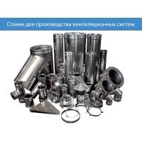 Станки и оборудование для производства вентиляционных систем и систем кондиционирования