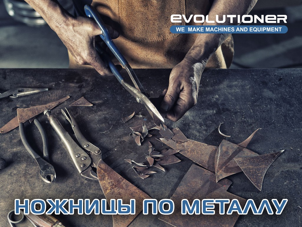Современное оборудование для резки металла